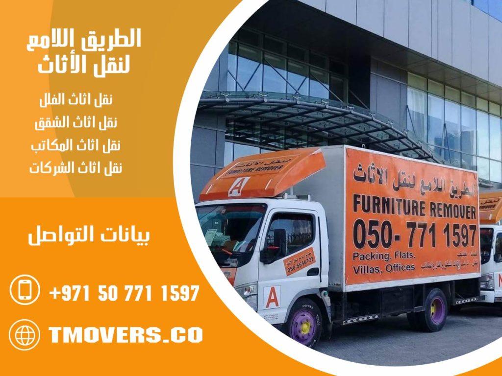 نقل اثاث عجمان - شركة نقل أثاث في عجمان